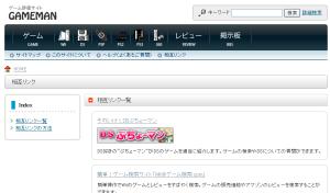 ゲームマンの相互リンクのページ