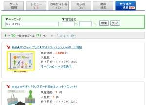 ヤフオク(Yahoo!オークション)検索画面