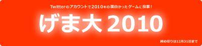 Twitterのアカウントで2010年面白かったゲームに投票する「げまったーゲーム大賞2010/げま大2010」